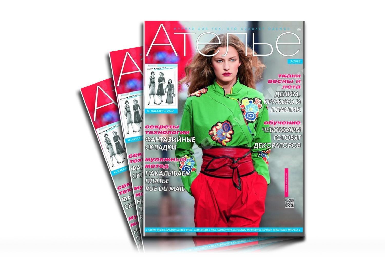 Журнал Ателье 03/2018 - 14348