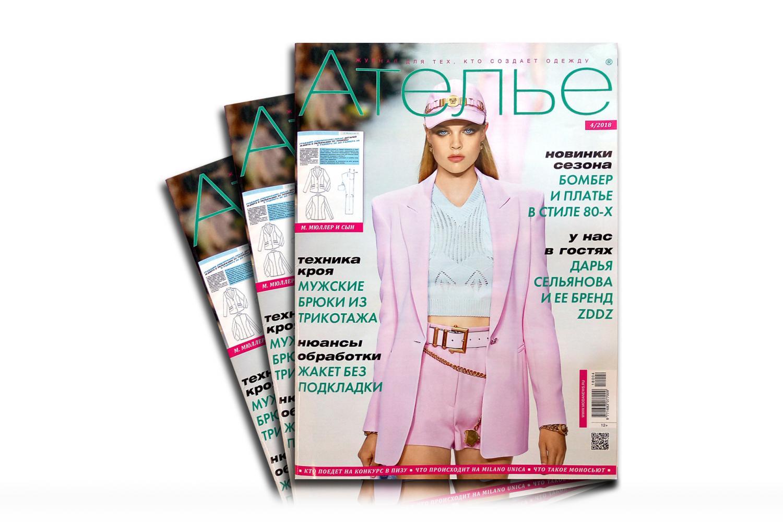 Журнал Ателье 04/2018 - 14809