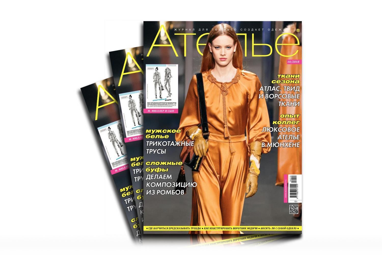 Журнал Ателье 10/2018 - 16257